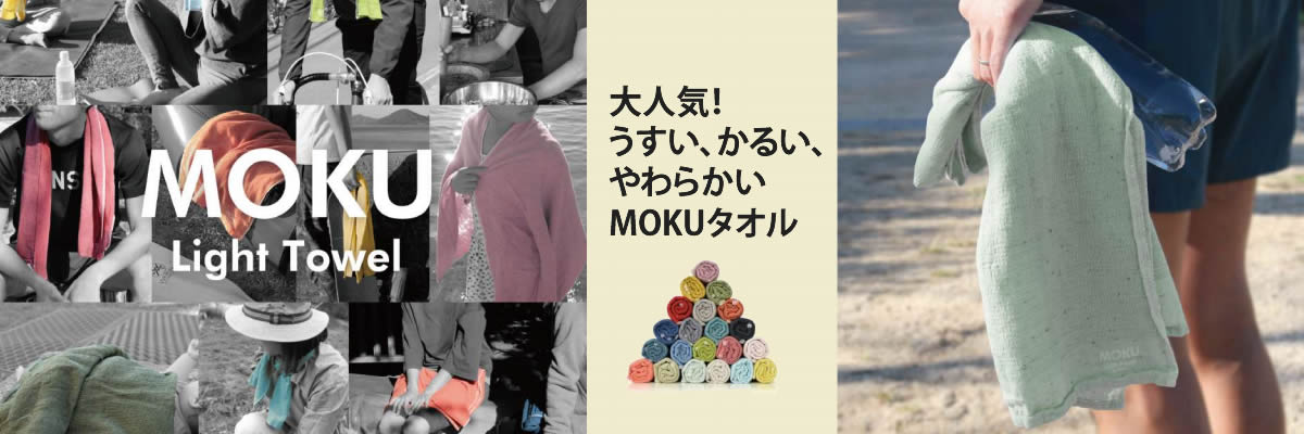 コンテックス MOKU モクライトタオル