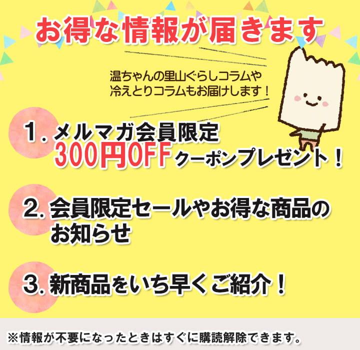 お得な情報紹介バナー メールマガジン購読