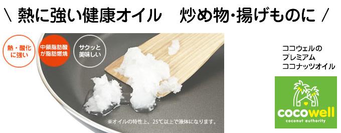 熱に強い健康オイル 炒め物・揚げものに