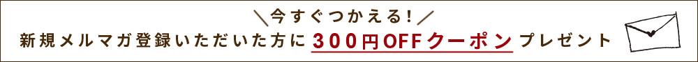 メルマガ登録で300円分クーポンプレゼント