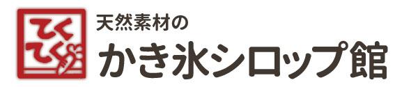 てくてくかき氷シロップ館ロゴ
