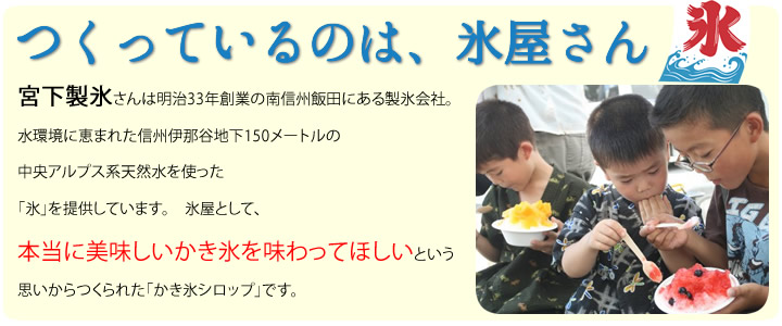 作っているのは、南信州飯田の宮下製氷冷蔵株式会社