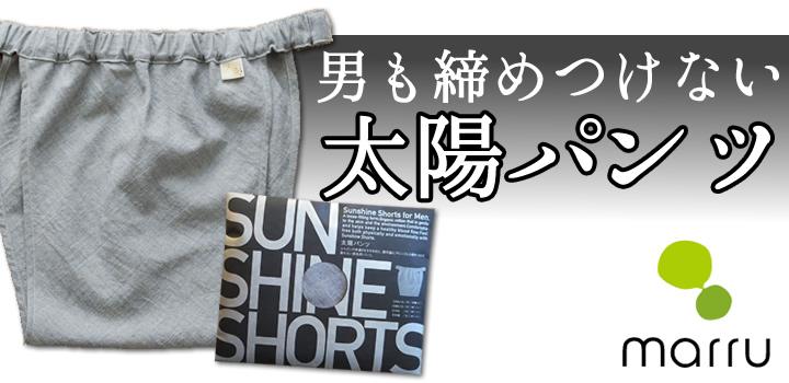 太陽パンツ 男性用パンツ