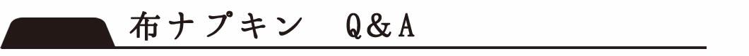 布ナプキン Q&A