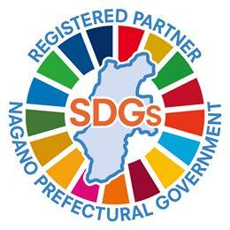 長野県SDGs推進企業