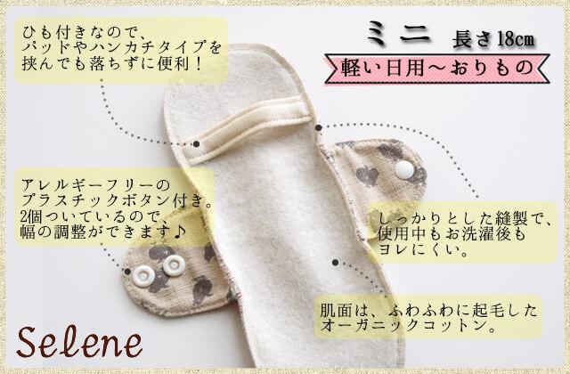 セレーネ特徴 軽い日~おりもの用