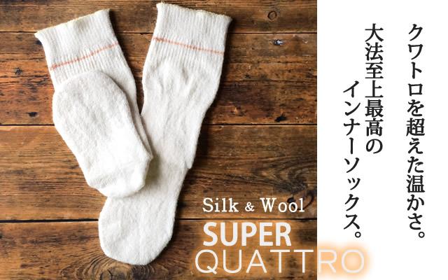 スーパークワトロ 先丸靴下 内絹外ウール4層構造