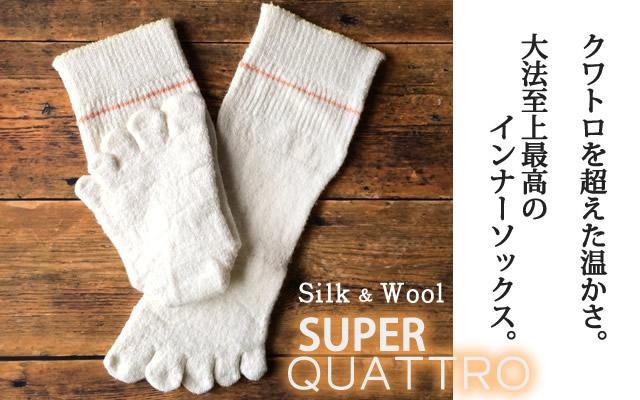 スーパークワトロ 5本指靴下 内絹外ウール4層構造