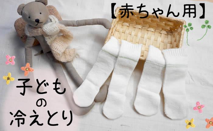 赤ちゃん用冷えとり靴下