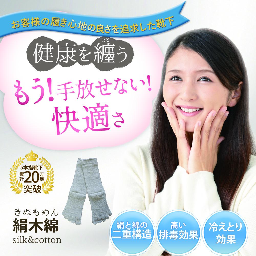 健康をまとう絹木綿