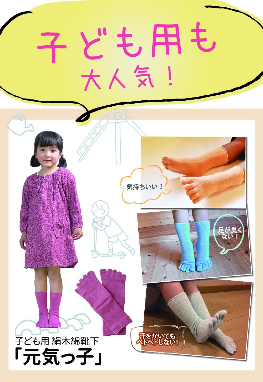 子ども用絹木綿