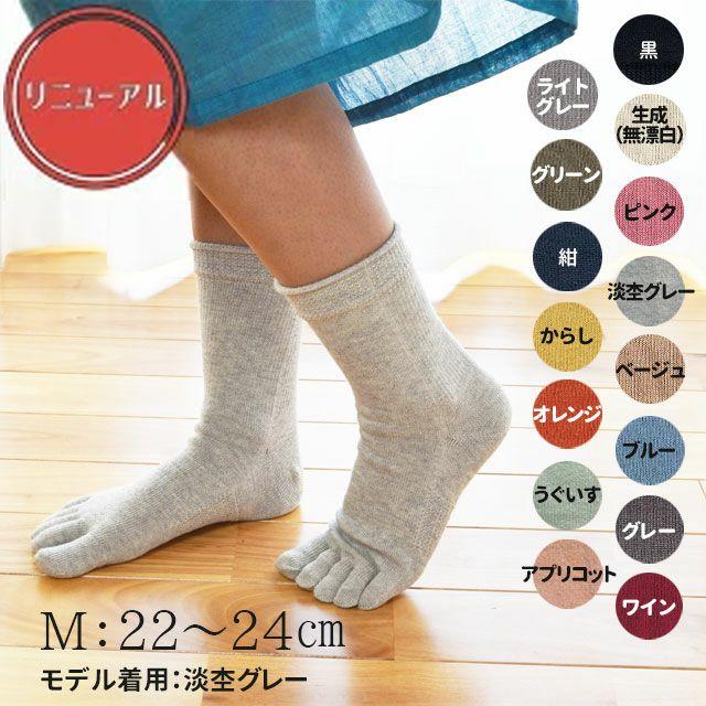 大法紡績 絹木綿靴下 〔5本指〕 Mサイズ 〔22-24cm〕 全15色