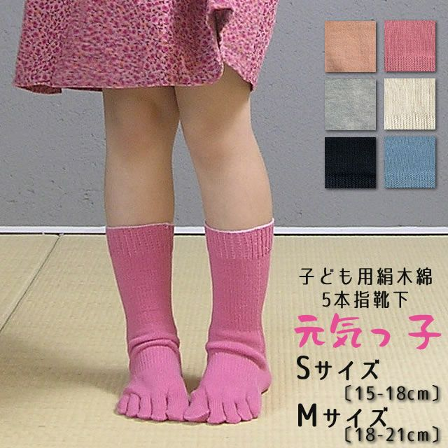 大法紡績子ども用絹木綿カカトなし5本指ソックス「元気っ子」S/Mサイズ〔15-21cm〕全6色【メール便可】