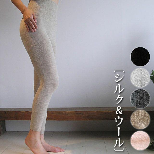 大法紡績冷えとりスパッツ〔シルク&ウール〕全5色日本製M/L/LL