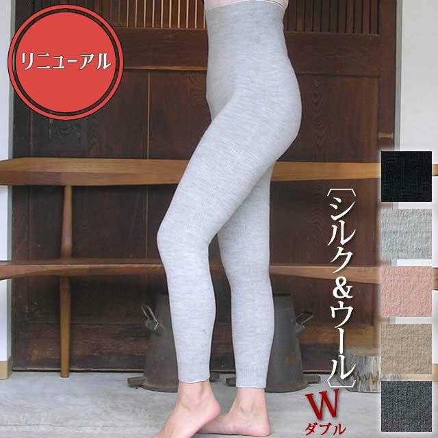 【冬季限定】【送料無料】大法紡績冷えとりスパッツ〔シルク&ウールダブル[W]〕全5色日本製