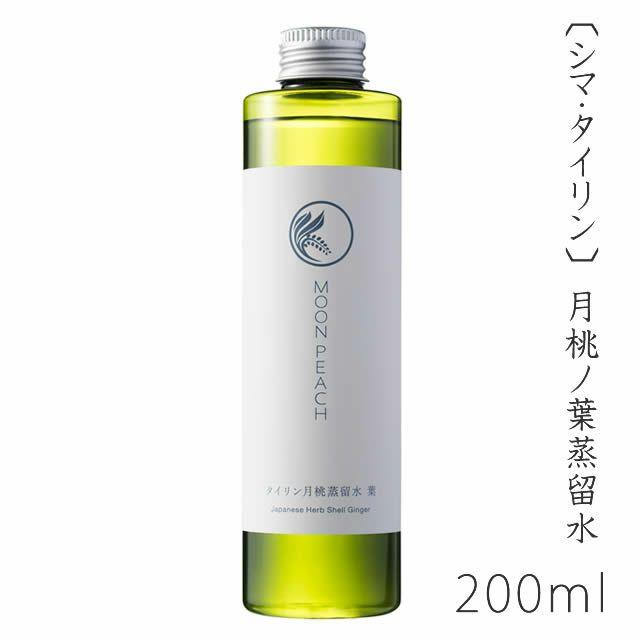 【予約】【期間限定】ムーンピーチ〔シマ/タイリン〕月桃ノ葉蒸留水ビッグボトル200ml※6月1日より販売開始