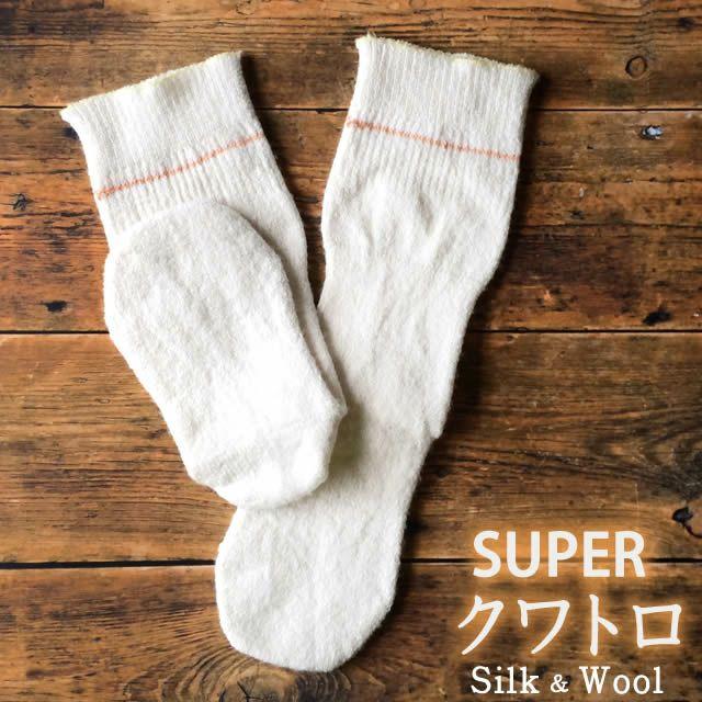 大法紡績スーパークワトロ〔シルク&ウール〕4層先丸靴下【メール便可】