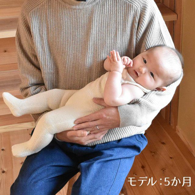 【メール便可】大法紡績冷えとり赤ちゃんタイツきなり〔シルク&コットン〕〔新生児~6ヶ月〕/ベビー冷え取り内絹外綿腹巻子ども温かい日本製冷え性冷えとり健康法