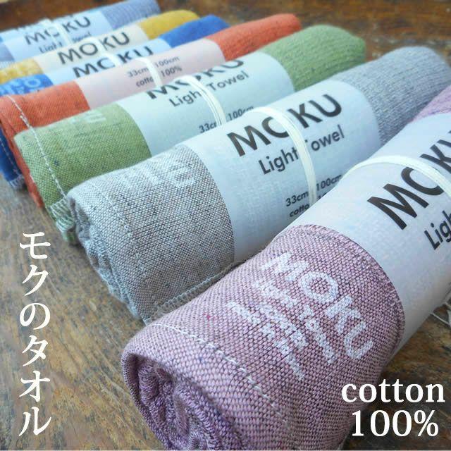 MOKU モク ライトタオル M 全部で15色