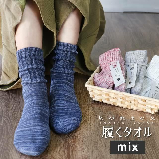 mekkeパイルくつ下【メール便可】コンテックス