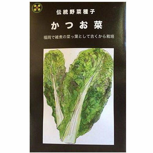 【秋蒔き野菜】在来固定種野菜の種「かつお菜」8ml〔約2000粒〕畑懐〔はふう〕