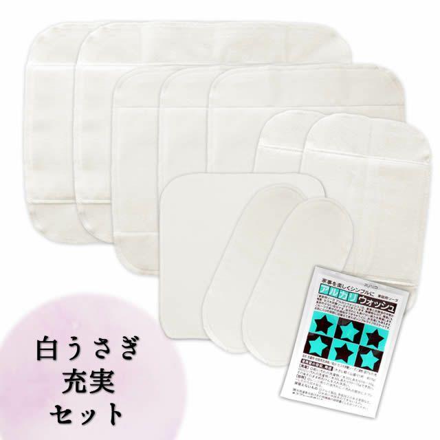 白うさぎ布ナプキン充実セット【10%OFF】