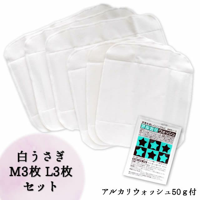 白うさぎ布ナプキンM3枚・L3枚セットビークロスウォッシュ〔50g〕付き【メール便可】/無漂白コットン布ナプキン用洗剤付