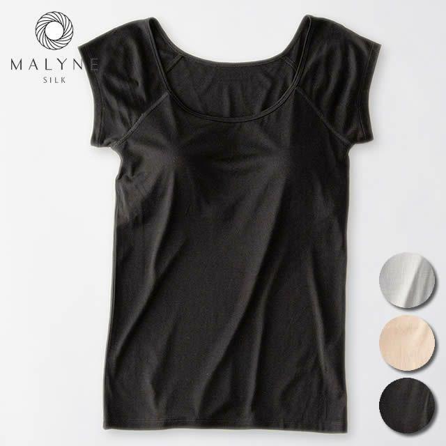 シルク100%カップ付きTシャツフレンチ袖【メール便可】