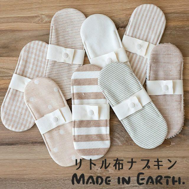 メイド・イン・アースリトル布ナプキン全8種類【メール便可】