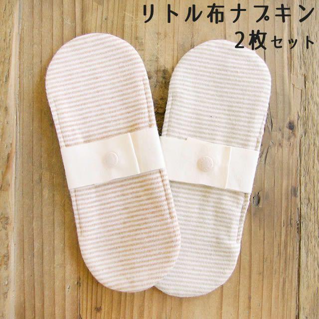 メイド・イン・アースリトル布ナプキン2枚セット【メール便可】