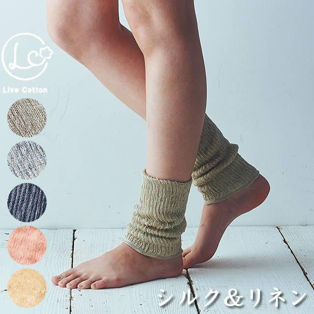 シルク&リネン二重織足首ウォーマーライブコットン【メール便可】日本製