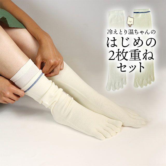 温ちゃんの冷えとり重ね履き靴下シルク&ウールはじめの2枚重ねセット【メール便送料無料】