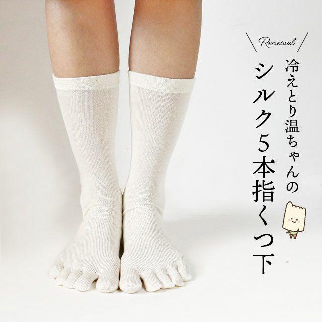温ちゃんの冷えとり重ね履き靴下1枚目シルク5本指ソックスフリーサイズ【メール便可】