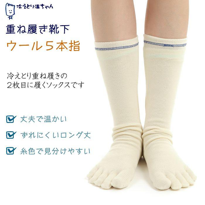温ちゃんの冷えとり重ね履き靴下ウール5本指ソックスフリーサイズ【メール便可】