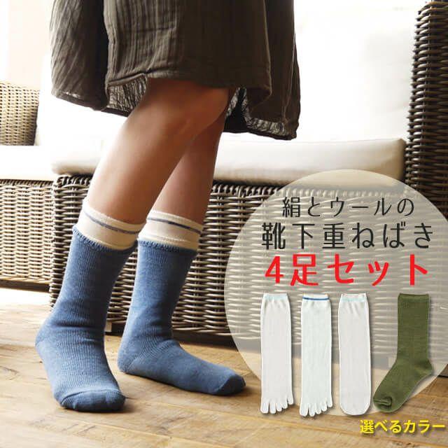 冷えとり温ちゃん絹とウールの靴下重ね履き4足セット〔カバーソックス付〕