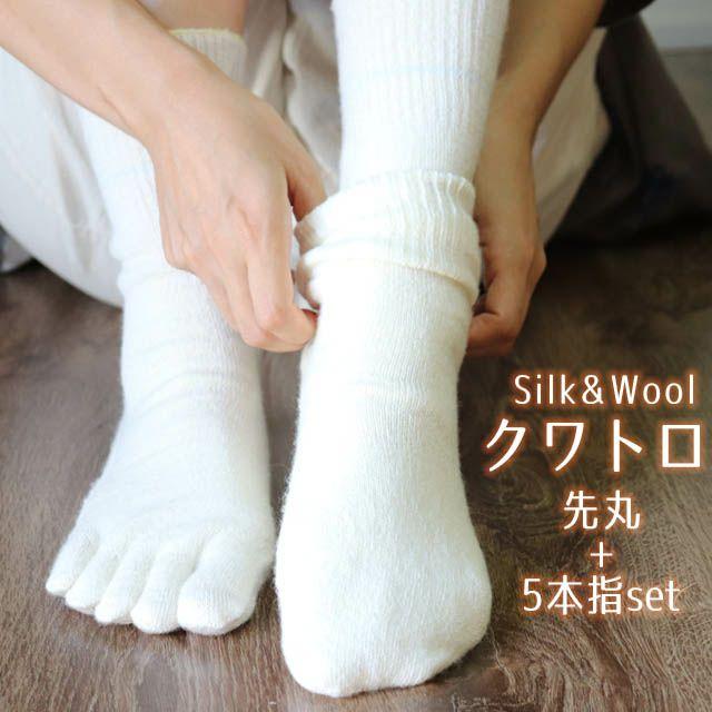 大法紡績クワトロ〔シルク&ウール〕2足セット〔5本指+先丸靴下〕【メール便可】