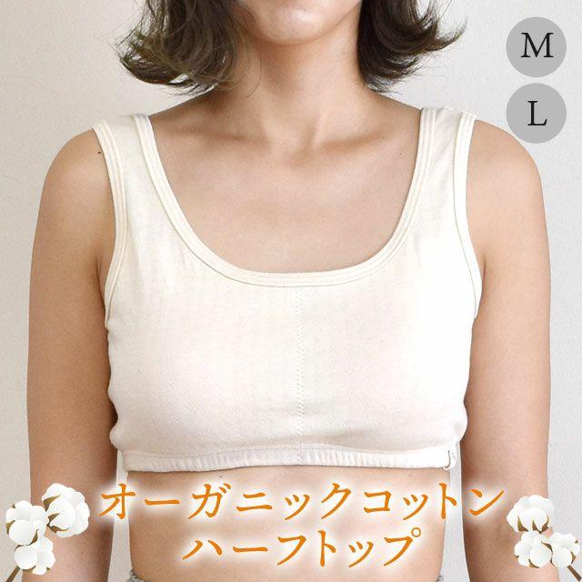 フィルネイチャーオーガニックコットンハーフトップM,L【メール便可】日本製