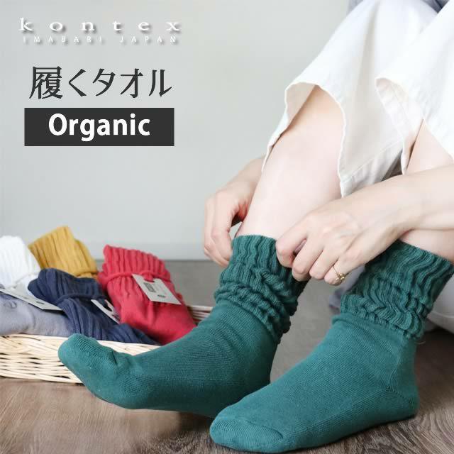 mekke(メッケ)オーガニックくつ下【3足までメール便可】コンテックス