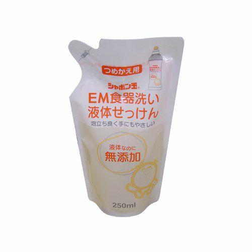シャボン玉EM食器洗い液体せっけん250ml(つめかえ用)