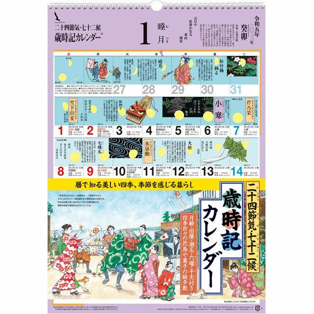歳時記カレンダー〔大〕2021年〔令和3年〕版