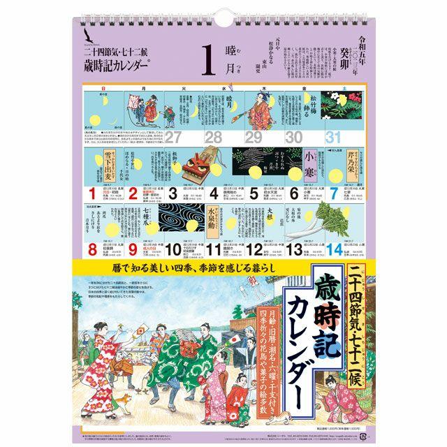 歳時記カレンダー〔小〕2020年〔令和2年〕版