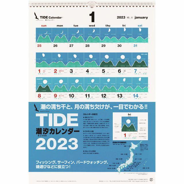 タイド〔潮汐〕カレンダー2020年〔令和2年〕版