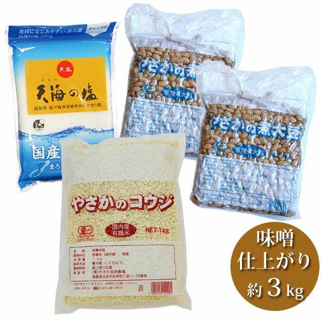 【予約】【冷蔵】味噌手作り初心者セット〔有機【生】米こうじ1kg+煮大豆1kg+カンホアの塩500g〕